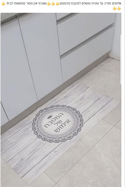 לקוחה_מפרגנת_שטיח_מטבח_של_אימוש
