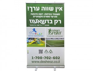roll-up-120-200cm