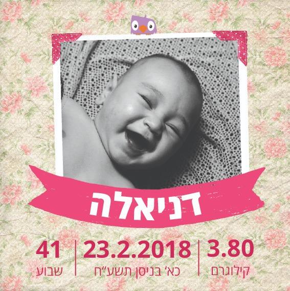 תעודת לידה- בת