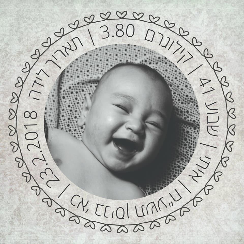 תעודות לידה מעוצבות