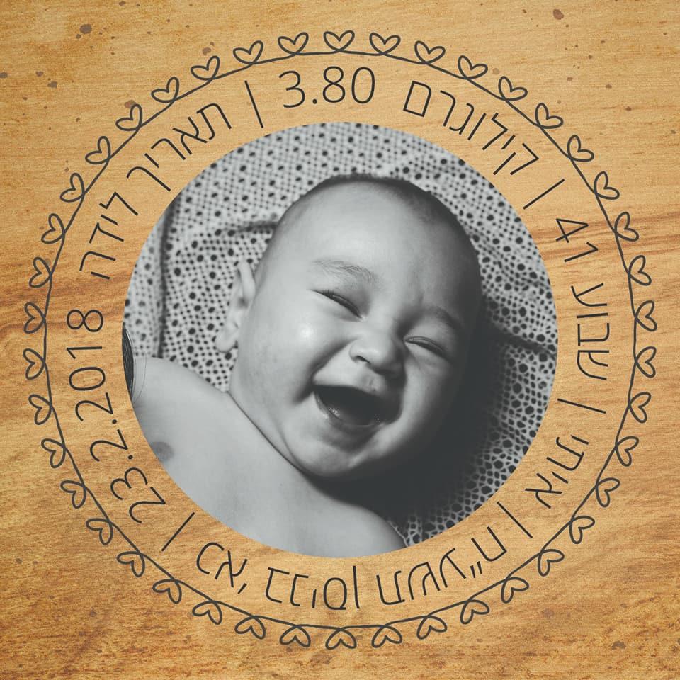 תעודת לידה דגם: עץ