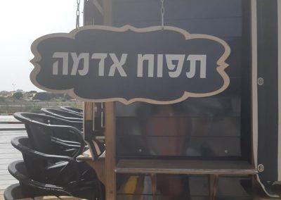 שלט מעץ לבראנץ ביג פאשן אשדוד